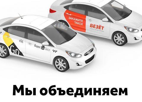 Такси Везёт и Яндекс объединились